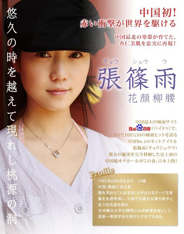 b_0_0_0_00_images_sanphamchonam_am-dao-gia_princess-story.1.jpg
